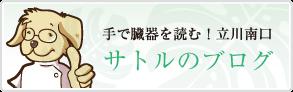 satoruのブログ