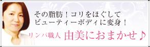 由美のブログ